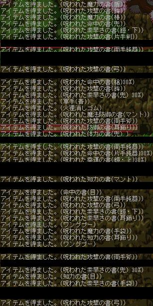 めいぽ 7月21日ガシャ35回