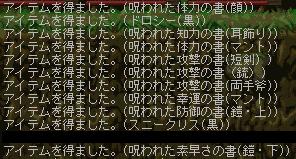 めいぽ 8月14日ガシャ結果