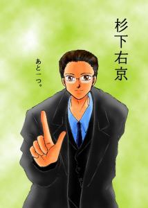 右京さん1