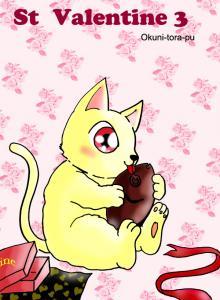 バレンタインネタ~ネコちゃんチョコ3
