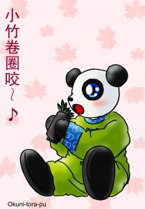 節分ネタ~丸かじりパンダ1