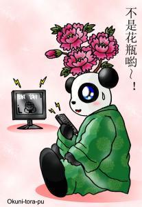 パンダさん花瓶です。