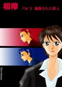 相棒~編集された殺人9