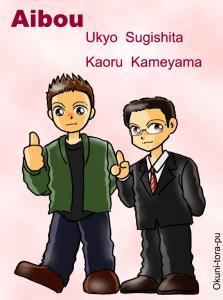 相棒~番外編・コミック