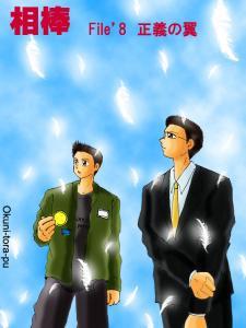 相棒~正義の翼8