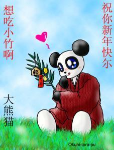 年賀~パンダさん笹