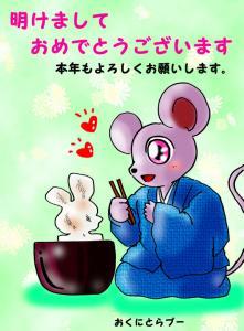 ネズミさん~2008年・おめでとう~!