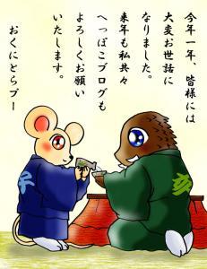 行く年来る年~ネズミさんとイノシシさん