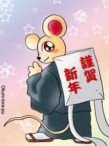 年賀~ネズミさんタコあげ3
