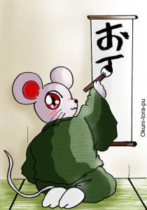 年賀~ネズミさん書初め2