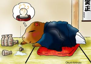 年賀~カピバラさん寝正月1