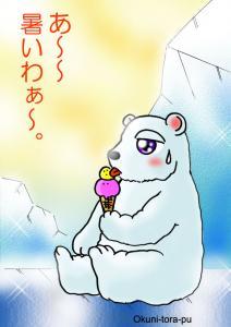 白熊さん~温暖化に悩む