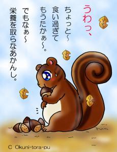 リスちゃん・ダイエットか?