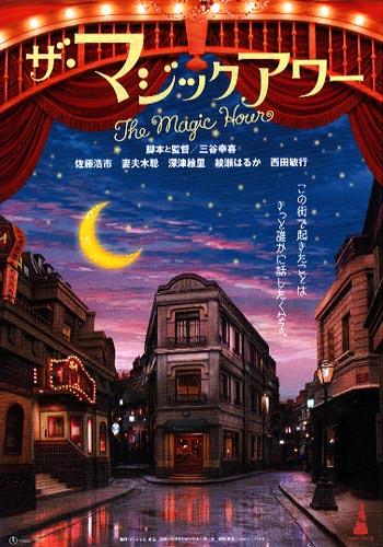【映画】ザ・マジック・アワー2