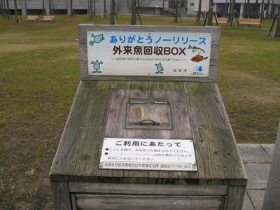自治体セミナー③ 外来魚回収 1