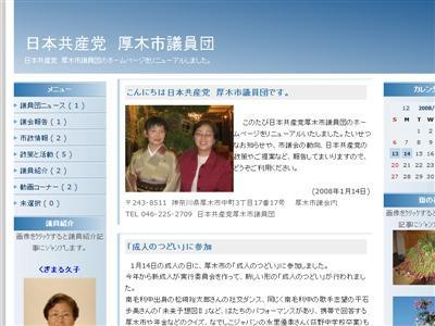 日本共産党 厚木市議員団ホームページ