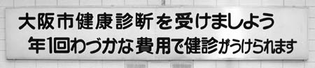 大阪市健康診断を受けましょう年1回わづかな費用で検診がうけられます