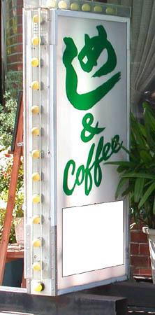 置看板めし&Coffee(大阪市)