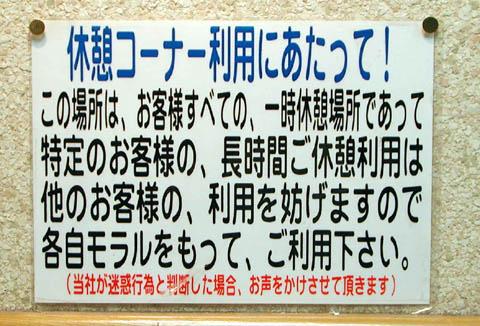 休憩コーナー利用にあたって!(大阪府大阪市)