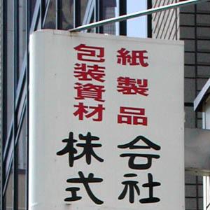 会社株式01