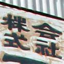 会社株式04