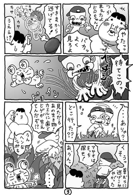 エコおじさん③