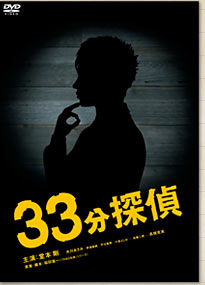 33分探偵