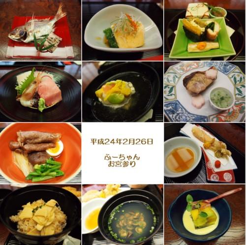 20120226お宮参り食事