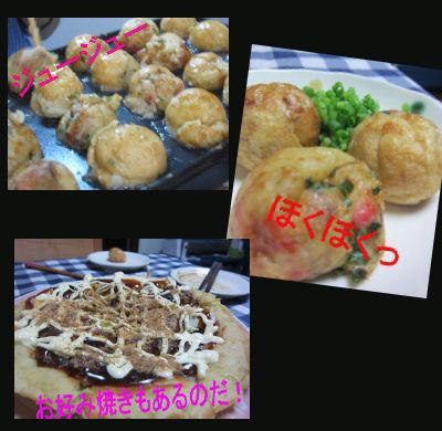 2011.10.16たこやきィ~
