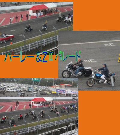 2011.10.23はーれーパレード