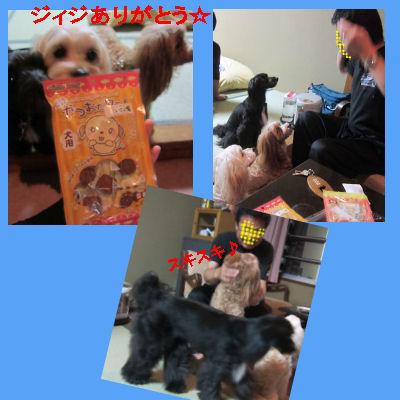 2011.11.6じィじのおやつタイム