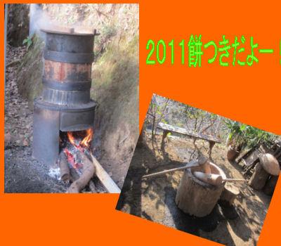 2011.12.30臼