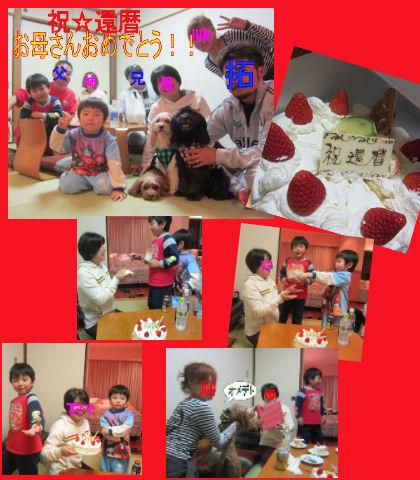 2012.1.1お祝いだよー