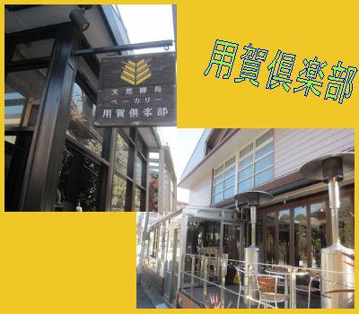 2012.2.12用賀倶楽部