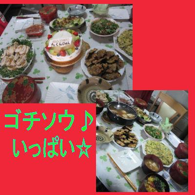 2012.2.26ご馳走