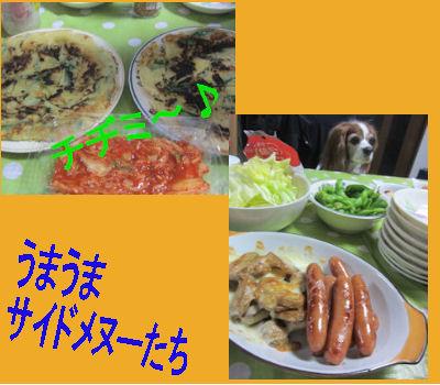 2012.3.11サイドめぬー
