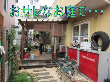 2011.10.1オサレなお庭
