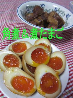 2011.10.30角煮