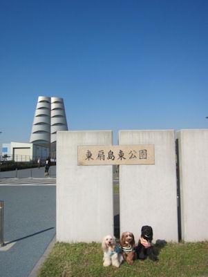 2011.11.23東扇島