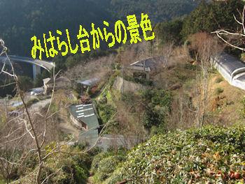 2011.12.30見晴台からの~