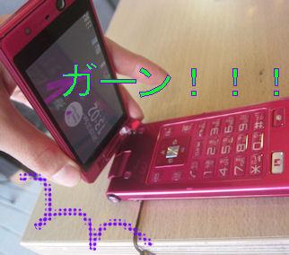 2012.1.1おとしたー!!