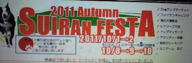 2011.10.102011 Autumn  SUIRAN FESTA