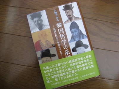 韓国哲学の本