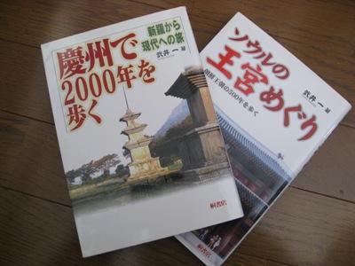 武井さんの本