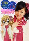 tsukisima0811.jpg