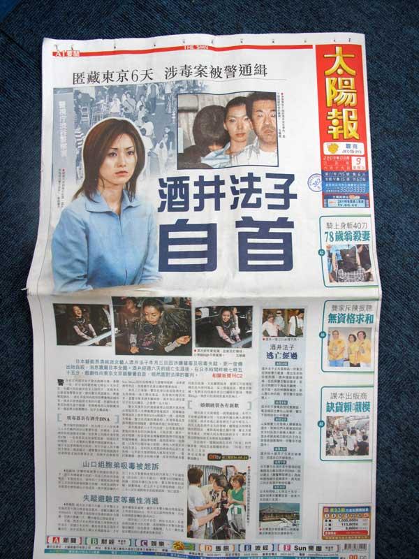 酒井法子香港新聞2