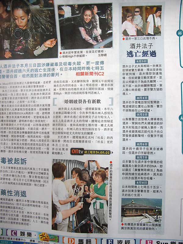 酒井法子香港新聞3
