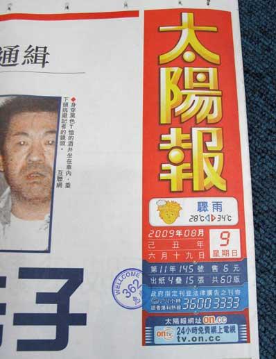 酒井法子香港新聞1