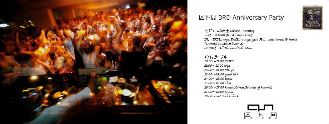 区ト間 3RD Anniversary