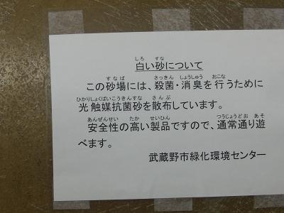090907本田北公園 015
